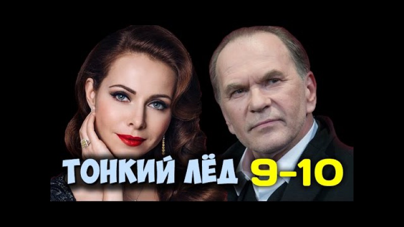 Тонкий лёд 9 и 10 серия 2016 сериал