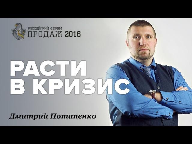 Дмитрий ПОТАПЕНКО Сейчас клиенты очень хорошо считают свои деньги