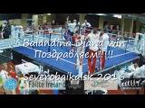 Финальный бой Чемпионата мира по кикбоксингу 2016 г. Баландина Диана (RUS) VS Stasiak Alina (POL)