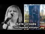 Катя Огонёк - Последний Концерт 2007