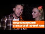 Влад Соколовский открыл ночной клуб в Волгограде. Ночной клуб VS