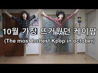 The hottest Kpop in october 10월 가장 뜨거웠던 케이팝 모음 [GoToe COVER]