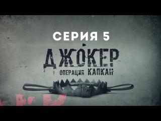 Джокер 2. Операция Капкан 5 серия (2016)