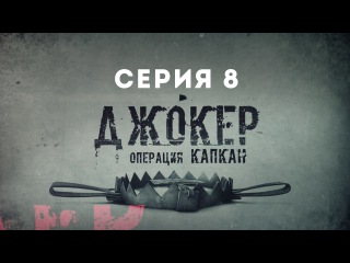 Джокер 2. Операция Капкан 8 серия (2016)