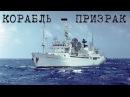 Корабль - призрак. судно Космонавт Виктор Пацаев выпуск 16