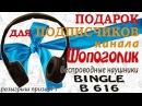 Розыгрыш Приза 1 Беспроводные наушники Bingle B616