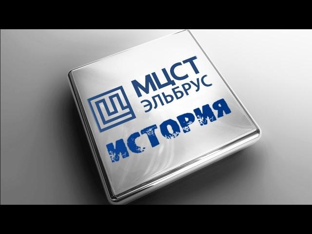 Всё о Российских Процессорах
