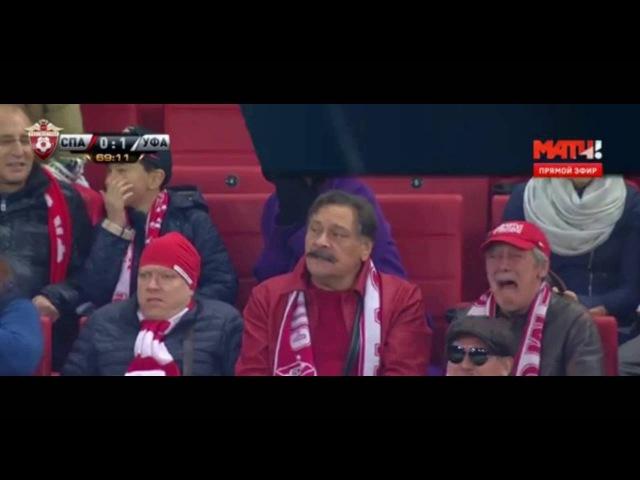 Реакция Дмитрия Назарова и Михаила Ефремова на нереализованный голевой момент Спартака