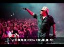 Новый альбом группы АЛИСА ЭКСЦЕСС