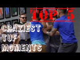 Craziest Ultimate Fighter moments - TOP 5