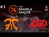 Fnatic vs LGD #1 The Manila Major Lan Dota 2