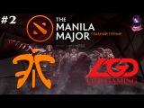 Fnatic vs LGD #2 The Manila Major Lan Dota 2