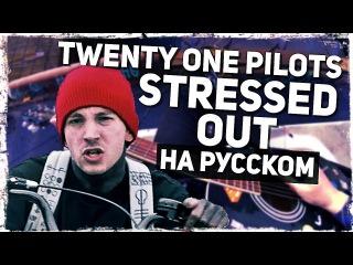 Twenty One Pilots - Stressed Out - Перевод на русском (Acoustic Cover)
