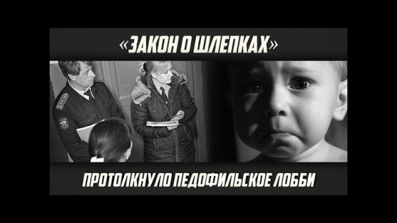 Ирина Медведева Закон о шлепках протолкнуло педофильское лобби
