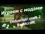 А давайте поиграем- Индастриал-крафт прохождение Minecraft!