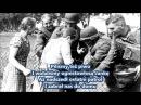 Ade Polenland (Żegnaj polski kraju). Wykonanie: Reich Musikkorps