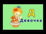 Буква Д Развивающее видео Весёлая Азбука для детей в стихах Стихи про букву Д