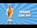 Интерактивная Птичка-колибри Zippi Pets/Top secret toys