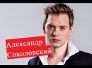 Соколовский Александр Завещание принцессы ЛИЧНАЯ ЖИЗНЬ Молодёжка Егор Щукин