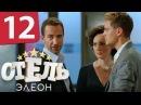 Отель Элеон - 12 серия 1 сезон - русская комедия HD