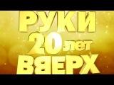 РУКИ ВВЕРХ! Концерт -20 ЛЕТ! (Спб.Ледовый 12.11.2016)