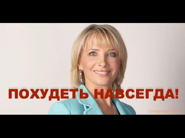 ПОХУДЕТЬ НАВСЕГДА! Диета Маргариты Королевой: Видео-конференция Woman's day