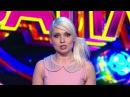 Comedy Баттл Суперсезон Екатерина Войтешонок 1 тур 30 05 2014 из сериала COMEDY БАТТЛ Су