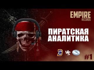Empire Records - Пиратская аналитика [Выпуск #1]