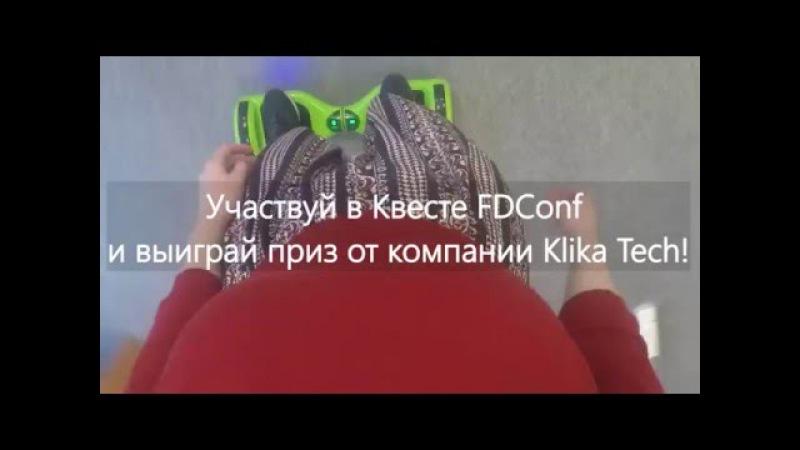 Квест FDConf от компании Klika Tech