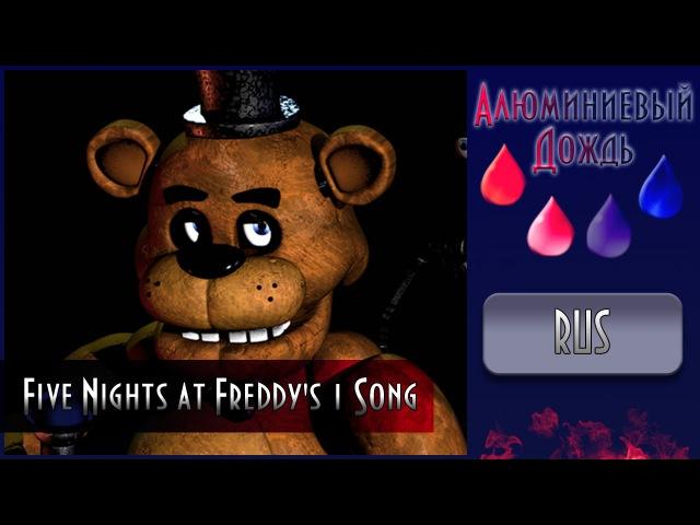 【АЛЮМИНИЕВЫЙ ДОЖДЬ】Alu - Five Nights at Freddy's 1 Song {RUS}