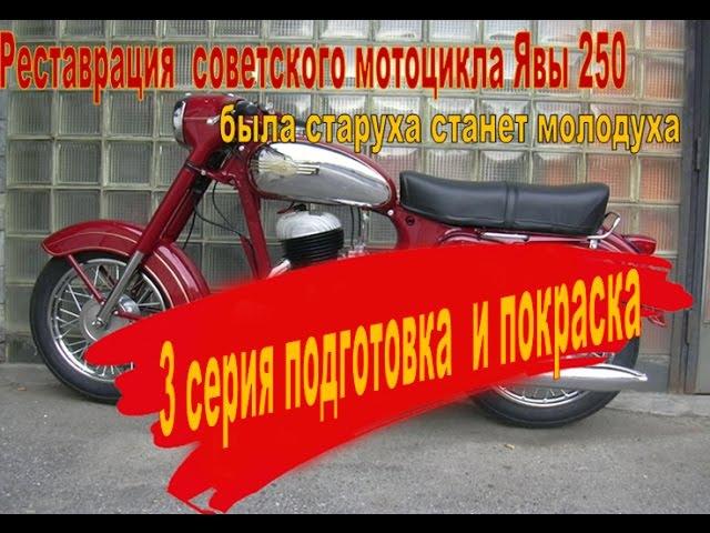 Ява 250 старушка мотоцикл легенда Реставрация советские мотоциклы 3 серия покраска