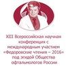Фёдоровские чтения / Молодые ученые 2016