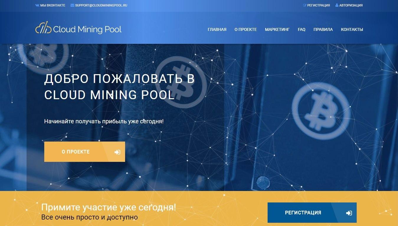 Постер к новости Cloud Mining Pool