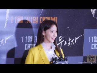 161122 두 남자 VIP 시사회 소녀시대 윤아 직캠 by ace