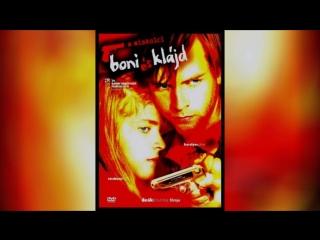 Бонни и Клайд (2013)   Bonnie and Clyde