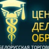 Центр делового образования БелТПП