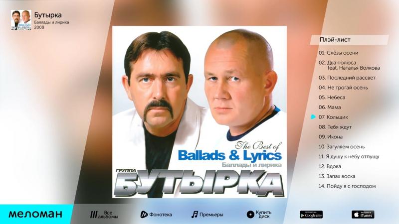 БУТЫРКА БАЛЛАДЫ И ЛИРИКА BUTYRKA BALLADY I LIRIKA