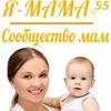 Я-МАМА*55