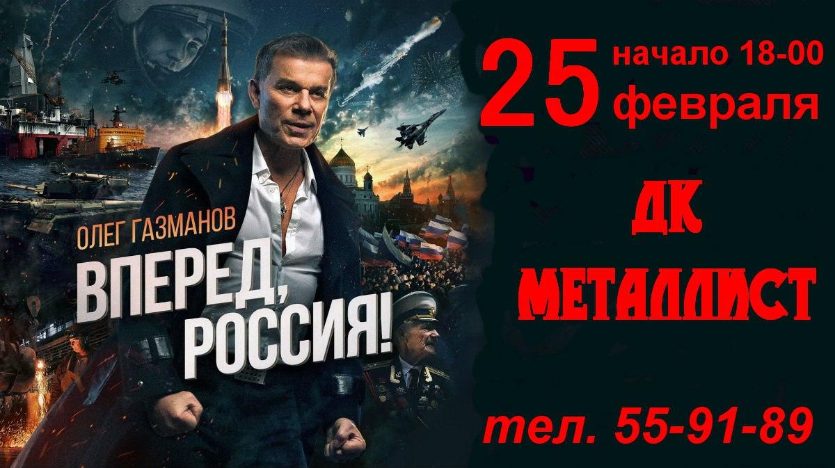 2 билета на Олега Газманова!