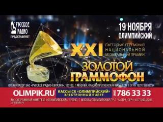 19 НОЯБРЯ ЗОЛОТОЙ ГРАММОФОН. СК ОЛИМПИЙСКИЙ