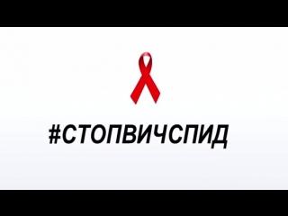 1 декабря  всемирный день борьбы со СПИДом  #стопвичспид