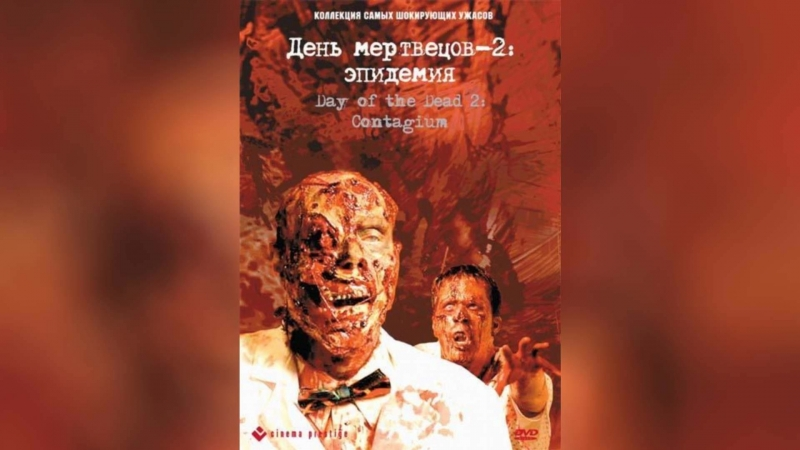 День мертвецов 2 Эпидемия (2005) | Day of the Dead 2: Contagium