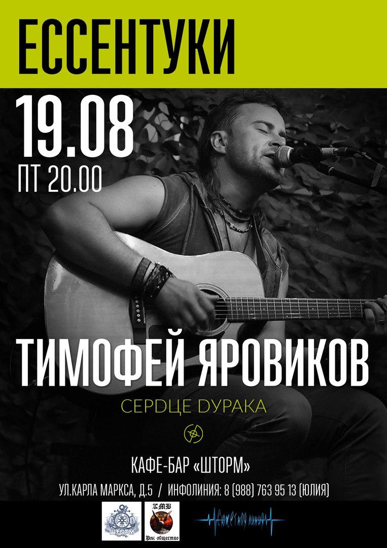 Афиша Пятигорск 19.08/Тимофей Яровиков/ШТОРМ
