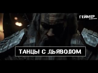 Танцы с дьяволом   Видео из игр   GMV