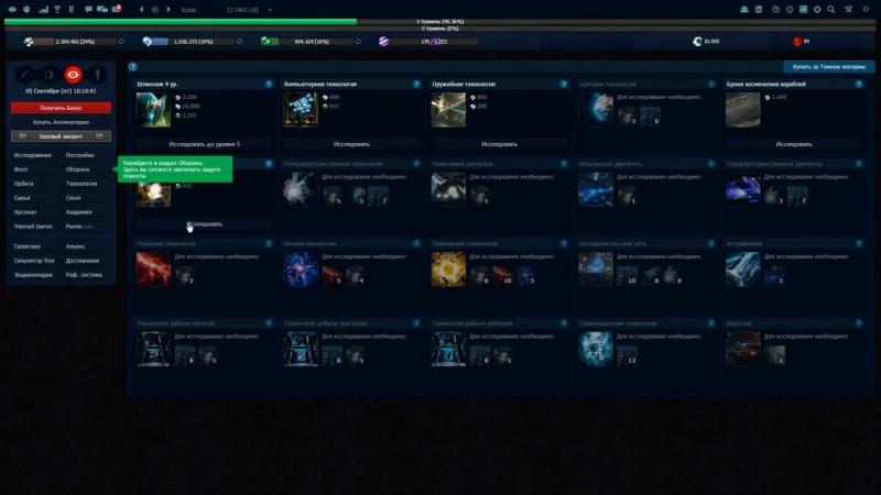 Браузерная Космическая Игра Xterium, в жанре: онлайн стратегия в реальном времени