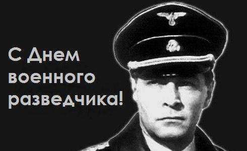 Поздравления с Днем военного разведчика