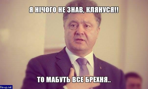 Путин хочет подорвать доверие и разъединить ЕС, - Порошенко - Цензор.НЕТ 3891