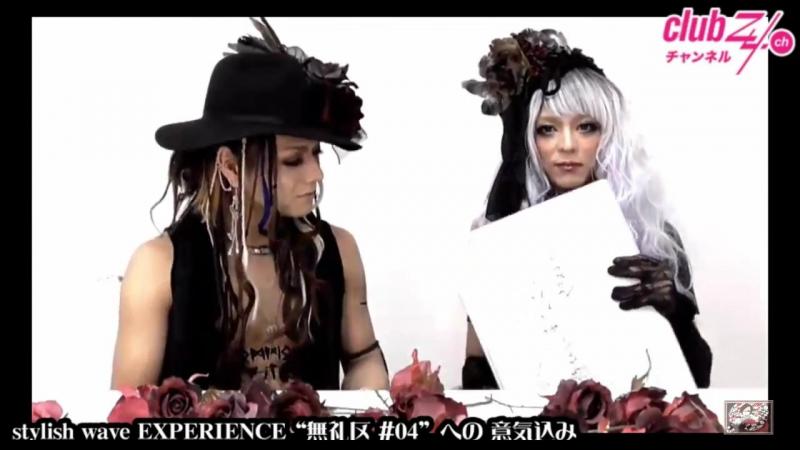 """黒姫の夢遊病 (Kurohime no muyuubyou):「stylish wave EXPERIENCE """"無礼区 04""""」意気込みコメント"""