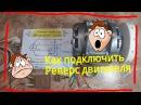 Как подключить двигатель от стиральной машины с конденсатором Реверс мотора DIY