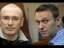 Навальный Инородец ведомый во власть